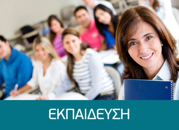 Εξετάσεις Εκπαιδευτών Ενηλίκων ΕΟΠΠΕΠ 2016